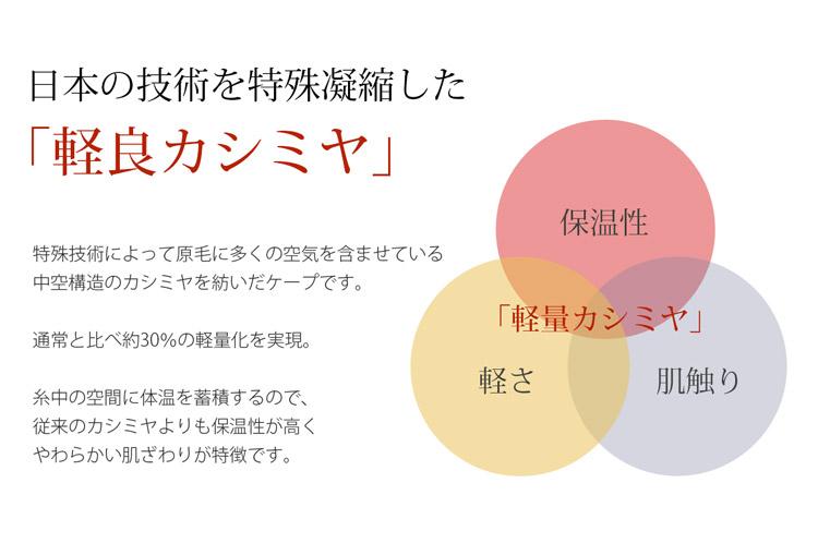 軽量 カシミヤ ポンチョ ケープ フォックス 衿 日本製 カシミヤ100%