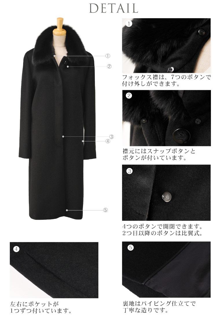 カシミヤ 100% コート フォックス衿付き