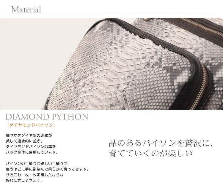 高級感あるダイヤモンドパイソンバッグ