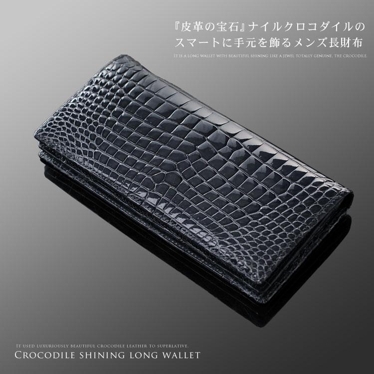 クロコダイル メンズ 長財布