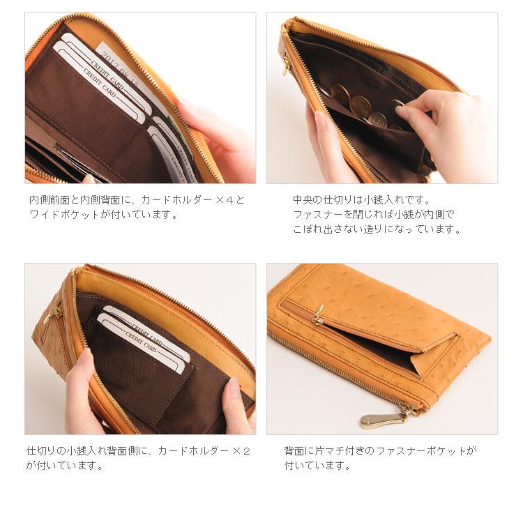 オーストリッチ 長財布