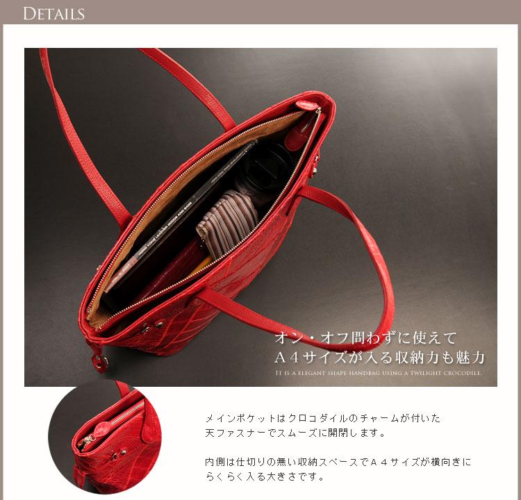 クロコダイル トートバッグ シャイニング加工 カットワーク デザイン / レディース(No.06000324)
