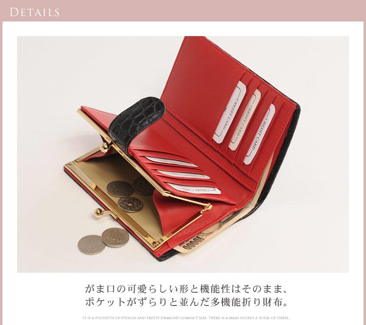 クロコダイル 折り財布 マット加工 がま口ポケット付き バイカラー / レディース (No.06000392)