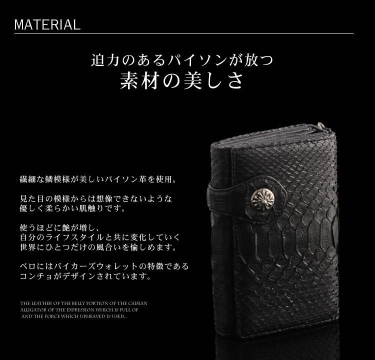 パイソン バイカーズウォレット 折財布 マット加工 ウォレットチェーン付き/ メンズ