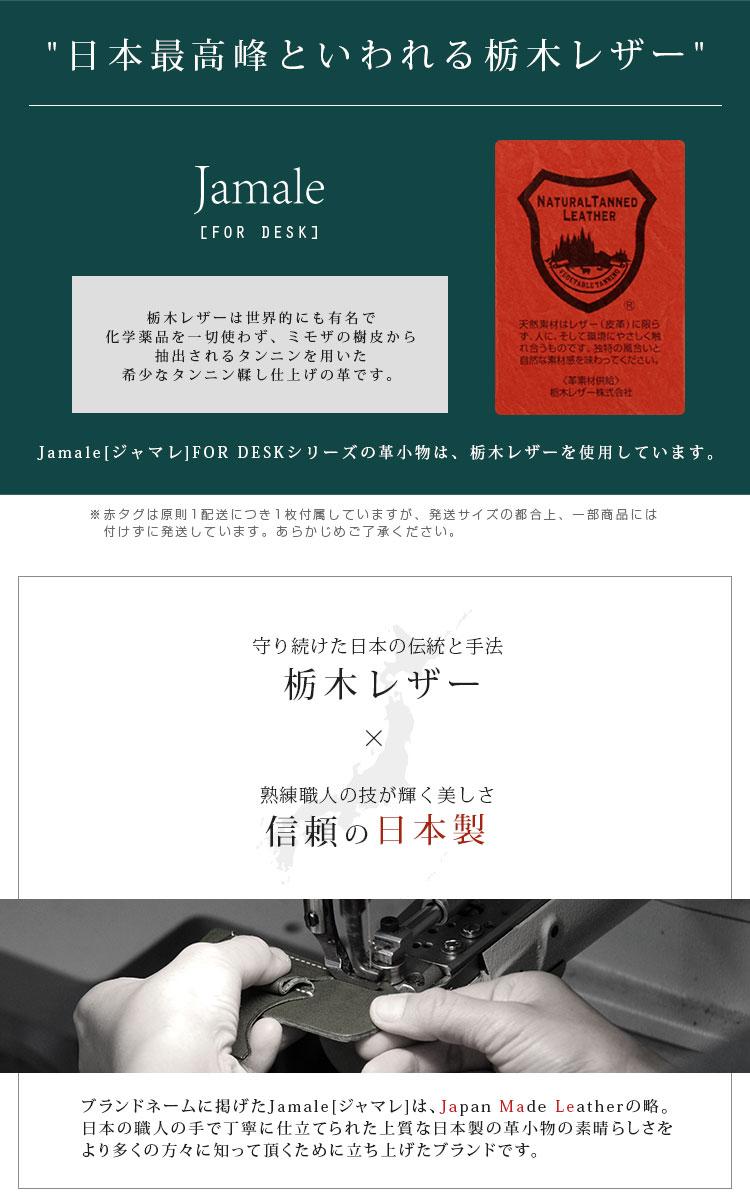 栃木レザー 日本製