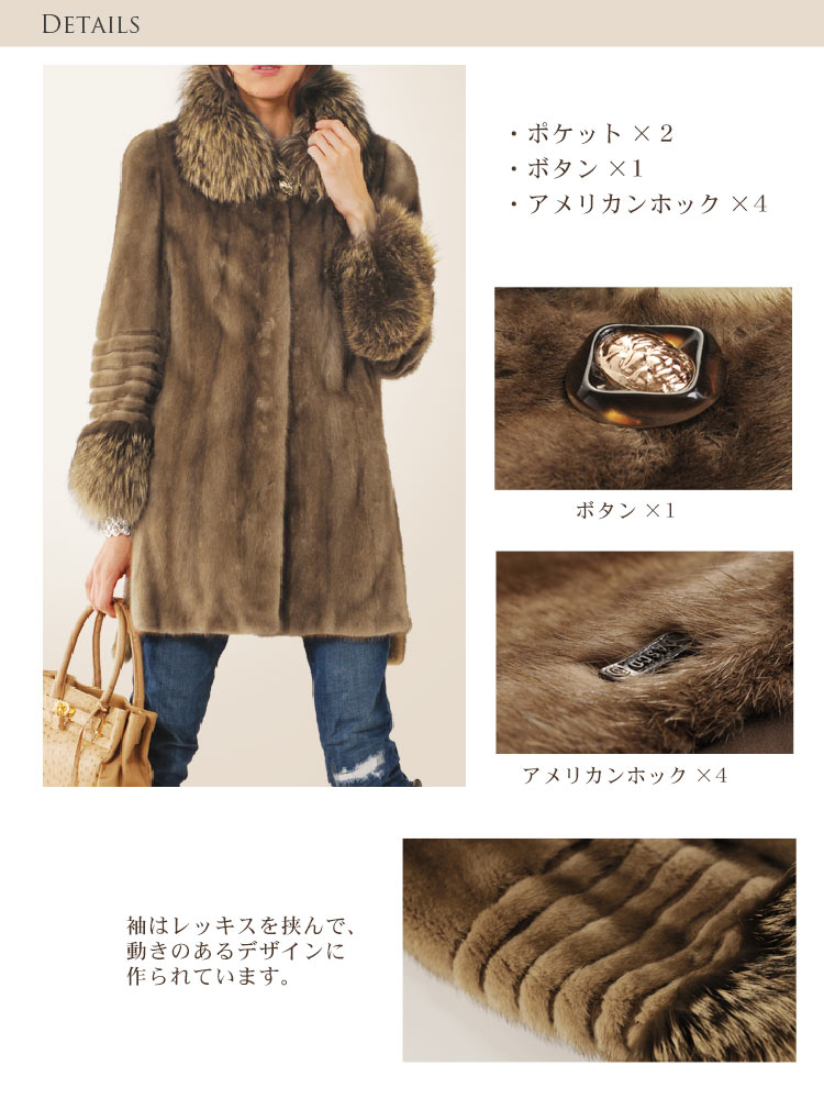コート 高級毛皮