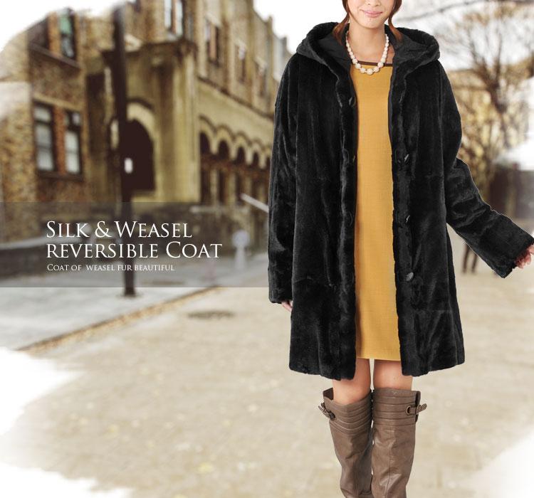 ウィーゼル コート シルク100% フード付 リバーシブル ブラック / レディース