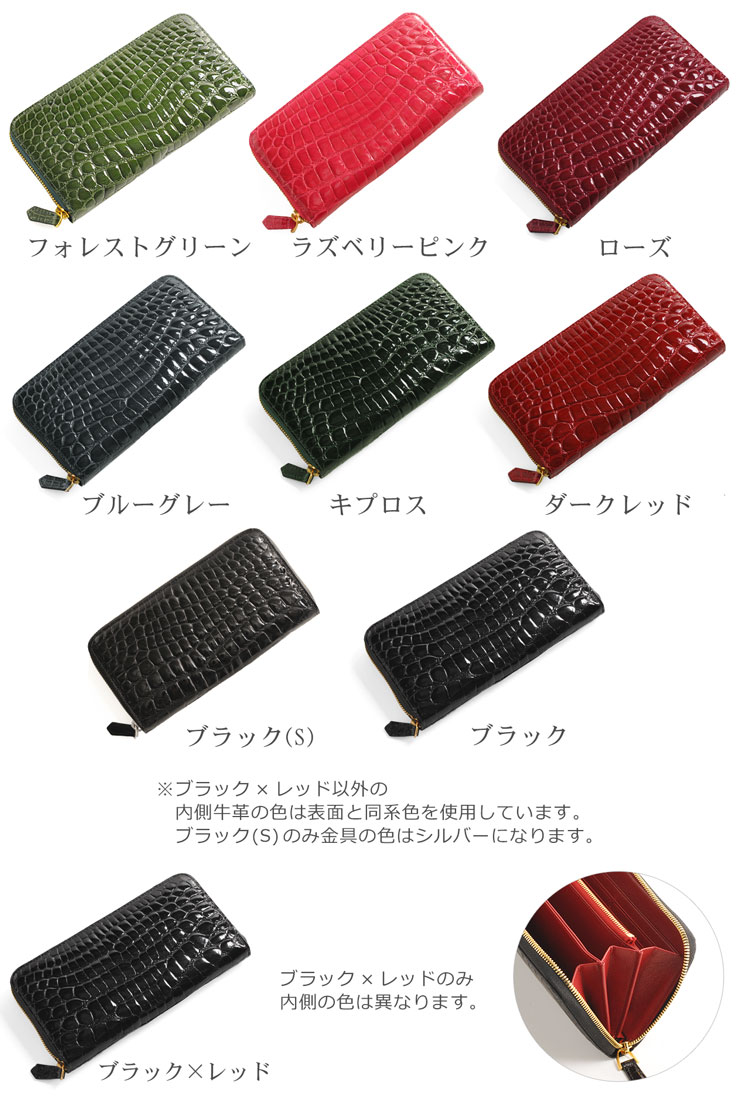 クロコダイル シャイニング 財布 カラー