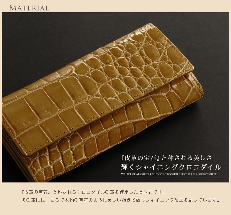 37f3c41218ee 数量限定価格】クロコダイル 長財布 シャイニング加工 かぶせ式 日本製 ...
