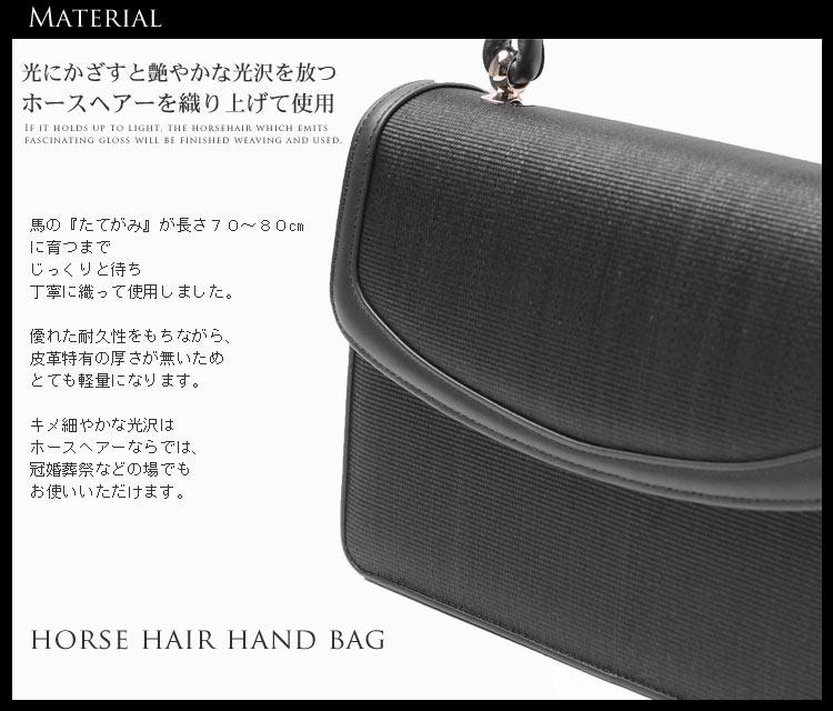 ホースヘアー ハンドバッグ