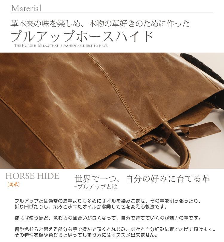 [HALEINE]馬革 &イタリー製牛革 トート