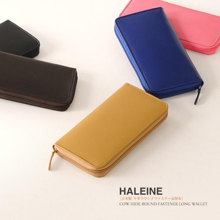 HALEINE 牛革財布
