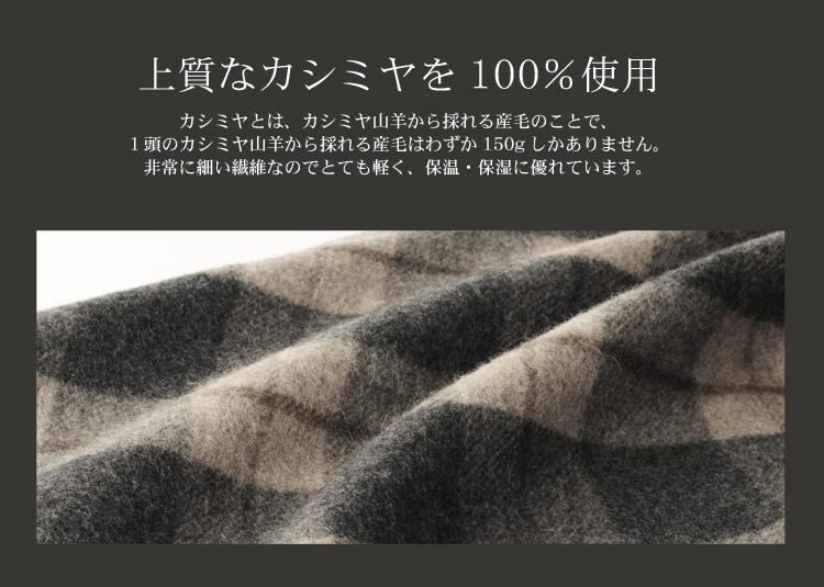 カシミヤ 100% 保温 保湿
