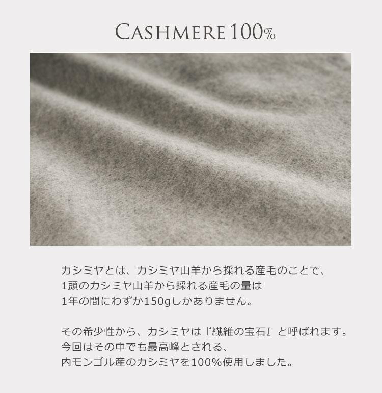カシミヤ100%を使用