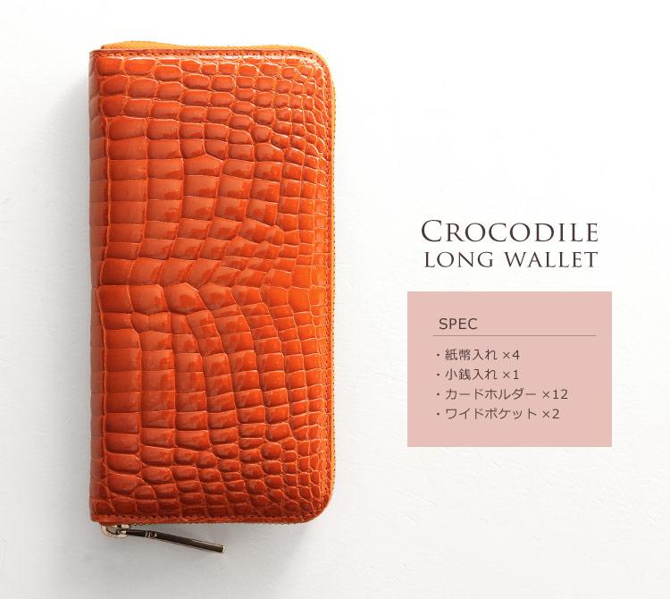 レディース クロコダイル 長財布 シャイニング加工 一枚革