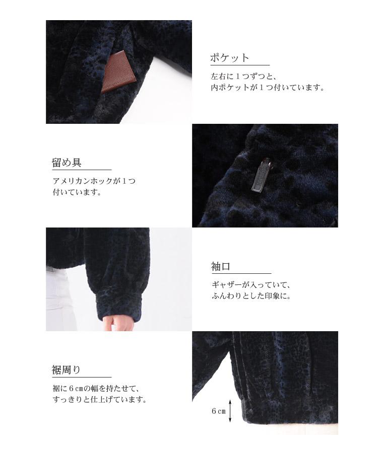 【1点限り】ミンク アニマルプリント ジャケット プラッキング加工 / レディース(No.4500-58)
