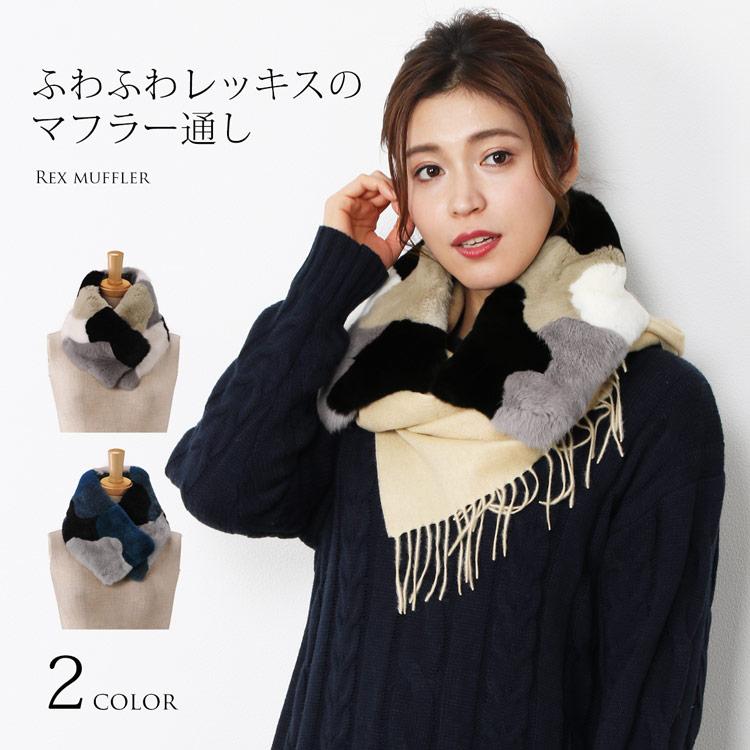 レッキス マフラー 通し マルチカラー リンキング / レディース(No.01000543)
