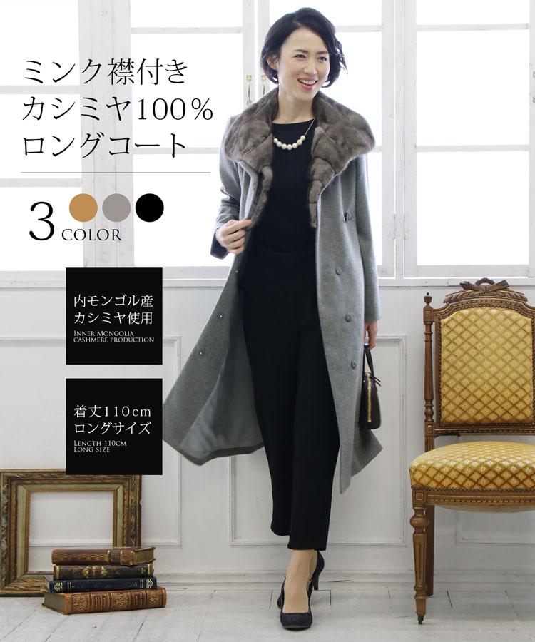 内モンゴル産 カシミヤ 100% ロング コート ミンク 襟 着丈110cm / レディース(No.02000104)