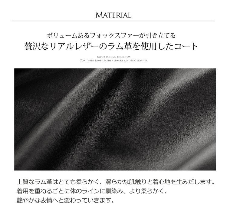 ラムレザー ロング コート フォックス 襟付き コート