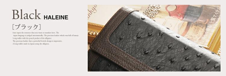ブラック オーストリッチ財布