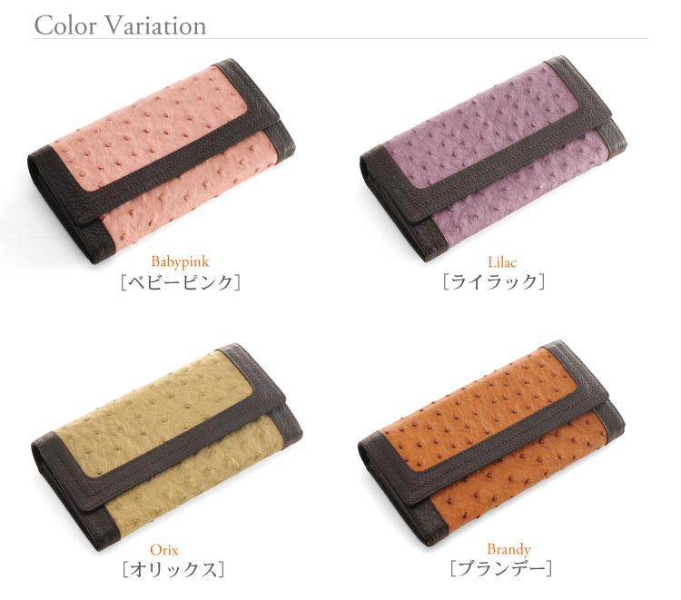 カラーが豊かなオーストリッチ財布