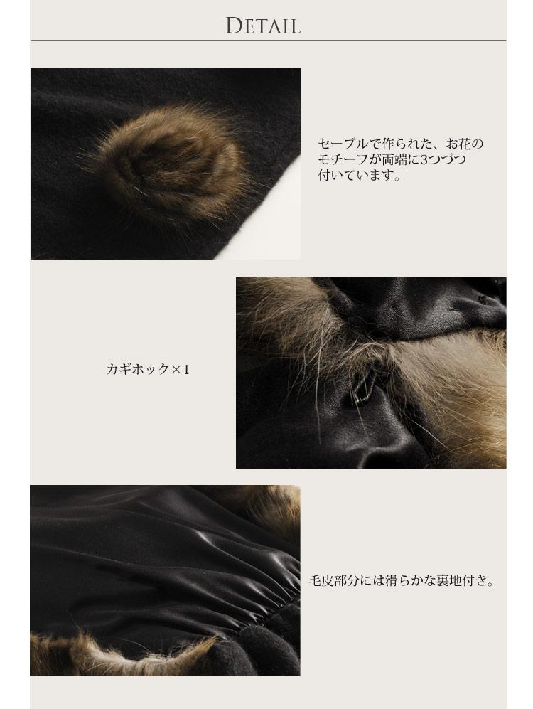 セーブル カシミヤ 混 ストール お花 デザイン 毛皮 / レディース