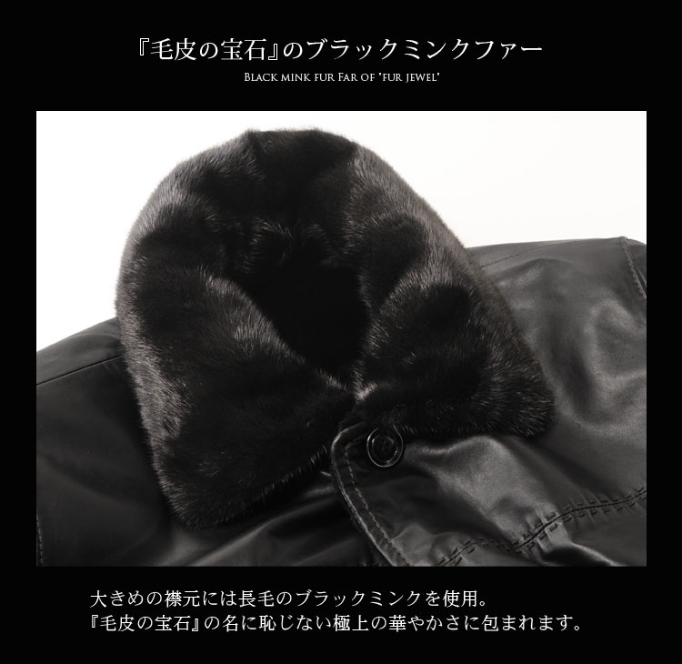 ラム革 ウィ―ゼルミンク リバーシブル コート ブラックミンク