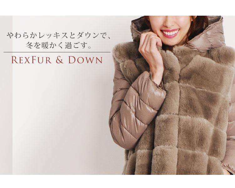 レッキス ファー & ダウン コート フード 付き 2WAY / レディース