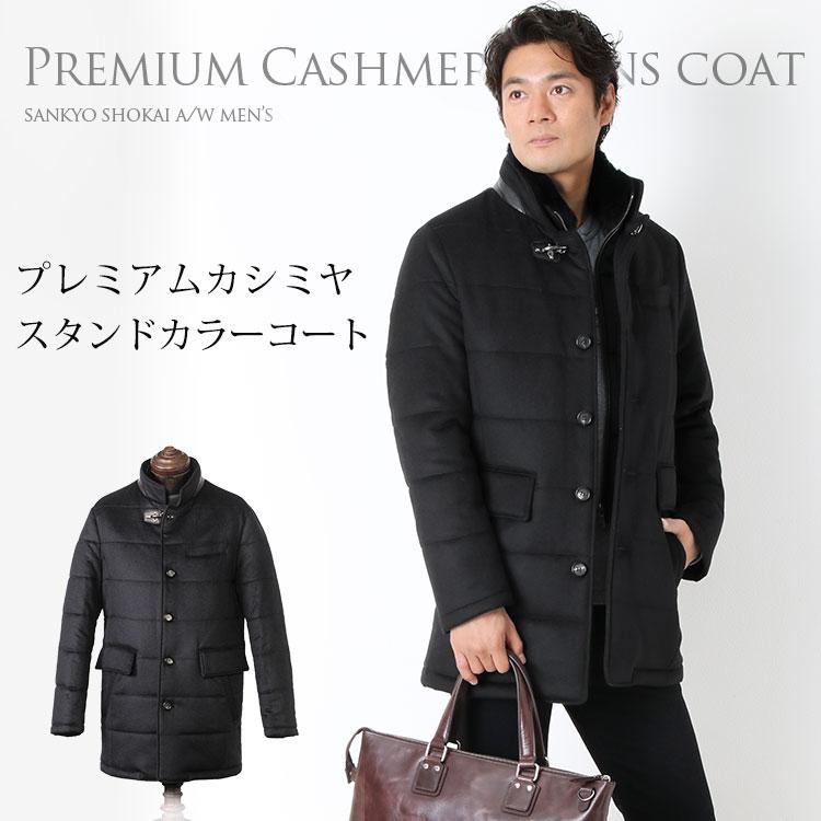 カシミヤ メンズ コート