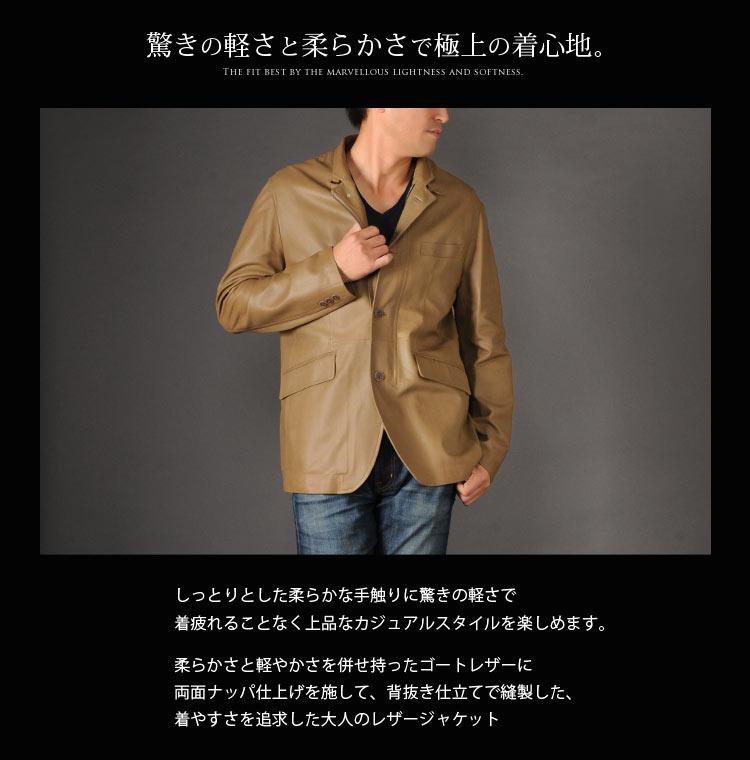 メンズ レザー ジャケット