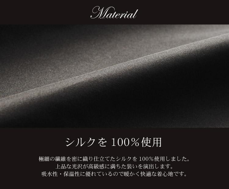 シルク100% 上品な光沢 軽い