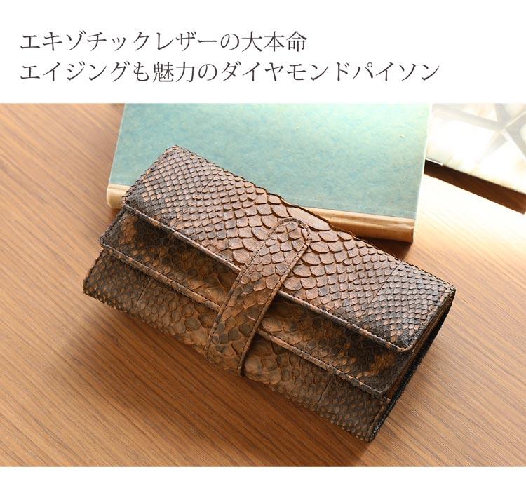 ダイヤモンド パイソン 財布