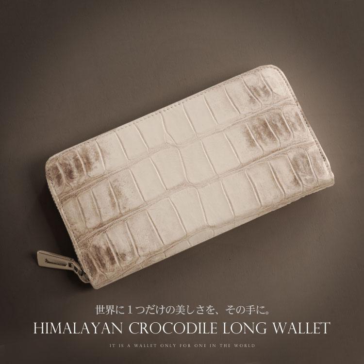 ヒマラヤクロコダイル 財布