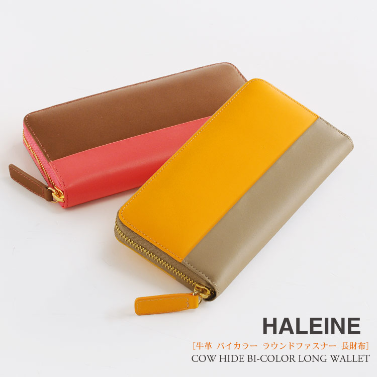 0489e519bfcb HALEINE [アレンヌ] 長財布 本革 フランス レザー 長財布 ラウンドファスナー バイカラー