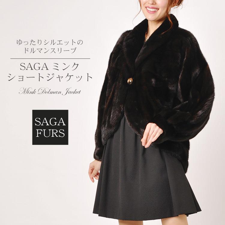 SAGAミンク どるまんジャケット