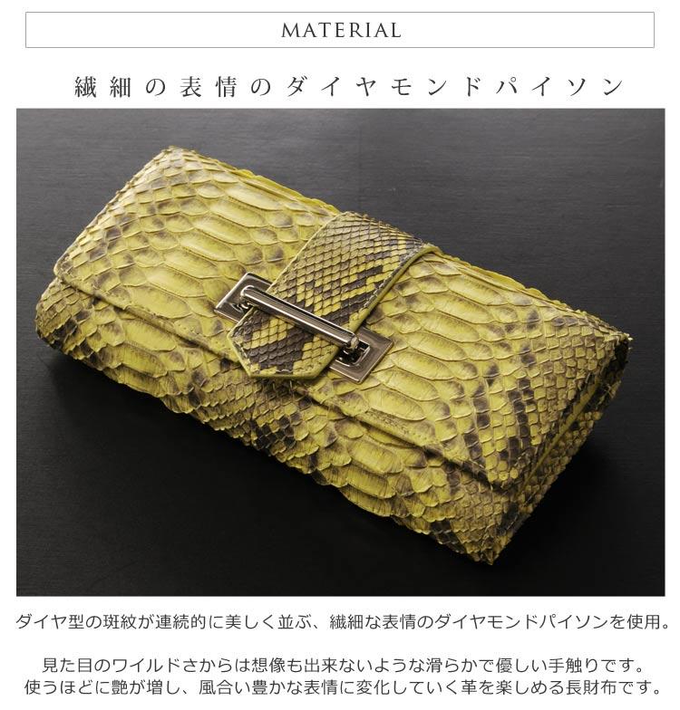 素材 マテリアル パイソン 蛇革