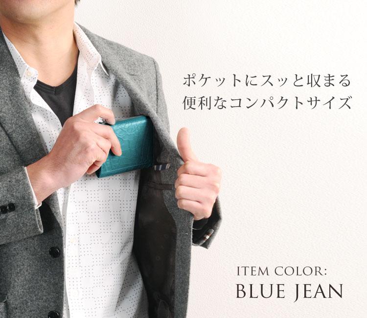 クロコダイル コンパクト財布 手のひらサイズ メンズ 本革 ブルー