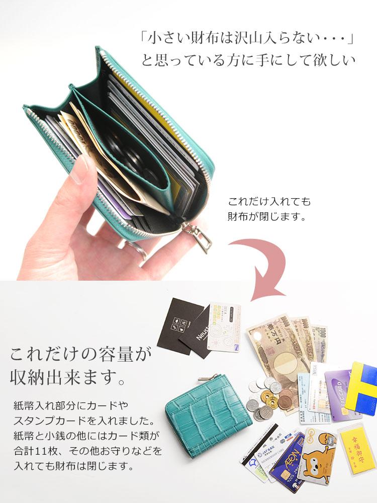 本革 ミニ財布 大容量 クロコダイル