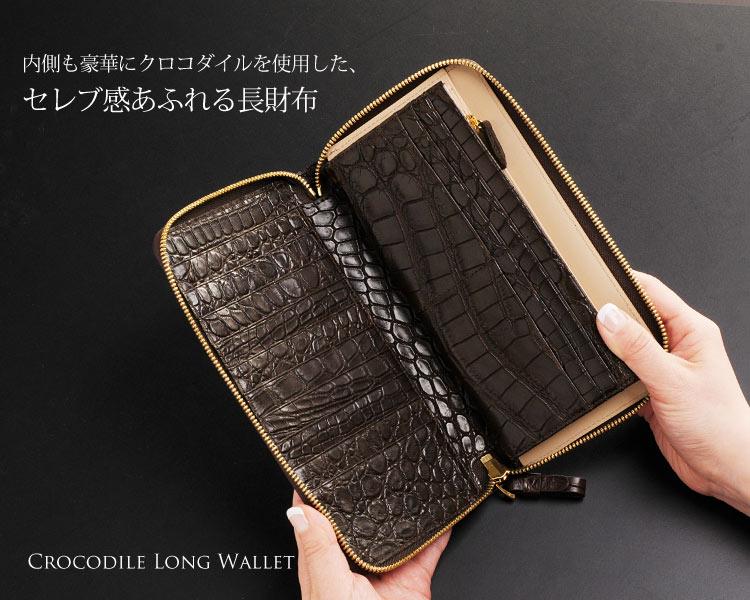 クロコダイル マット ヘンローン ラウンドジップ 多機能 長財布 真鍮ジップ ゴールド金具 / メンズ (No.06000779-mens-1)
