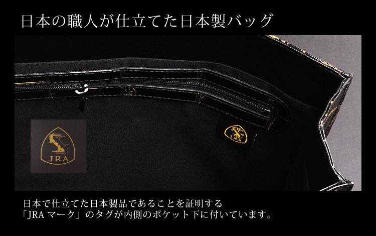 クロコダイル シャイニング 目地染め トートバッグ 日本製 パール カラー / レディース JRA (No.06000814)