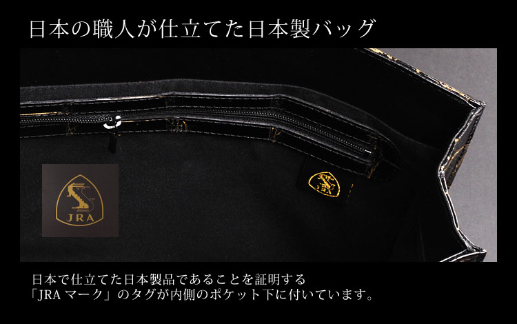 クロコダイル シャイニング 目地染め トートバッグ 日本製 パール カラー / メンズ JRA (No.06000814-mens-1)