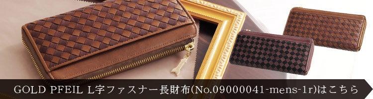 バナー 09000041r L字ファスナー長財布