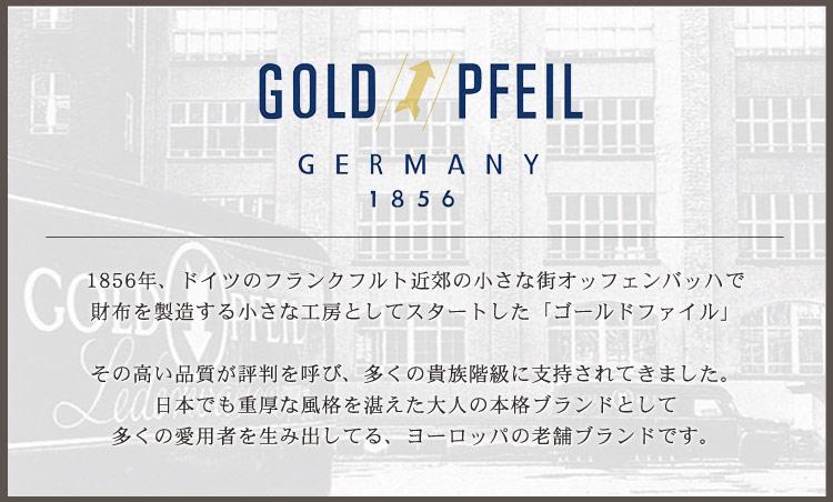 ゴールドファイル GOLDPFEIL ブランド
