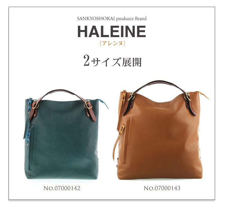 HALEINE 牛革バッグ 大きいサイズ