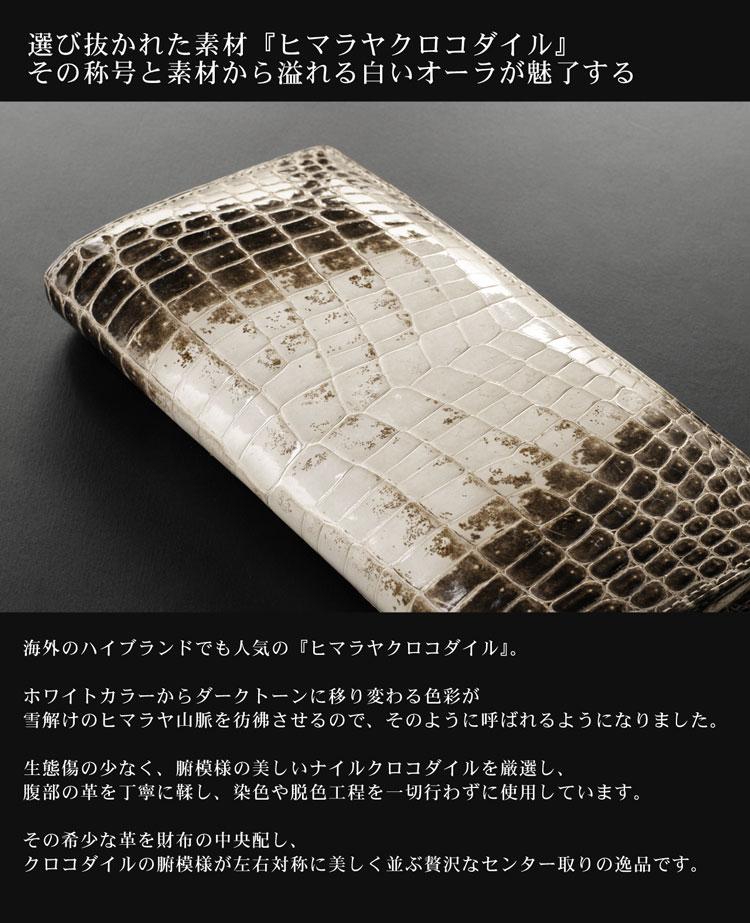 ヒマラヤ クロコダイル 長財布 日本製 無双 メンズ