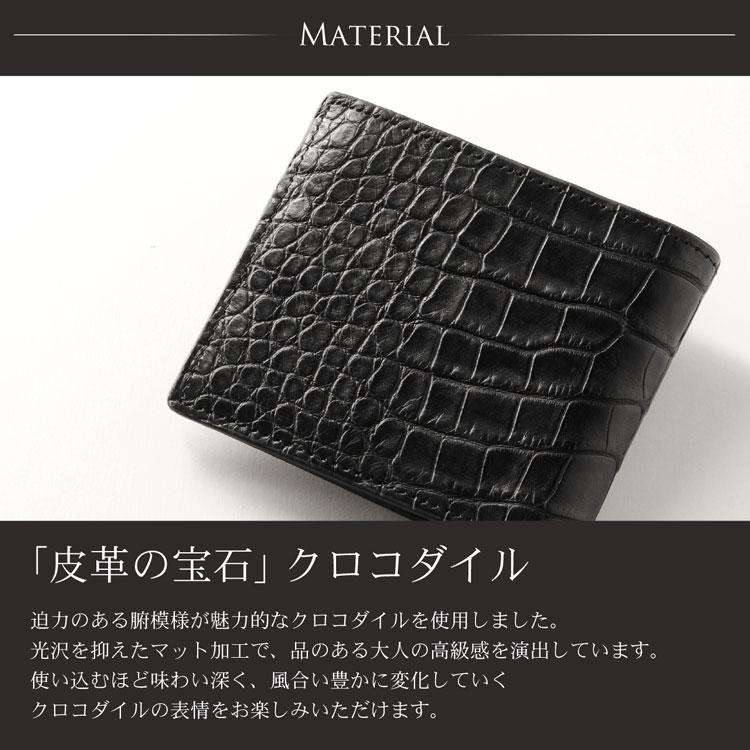 皮革の宝石 マットクロコダイル 高級