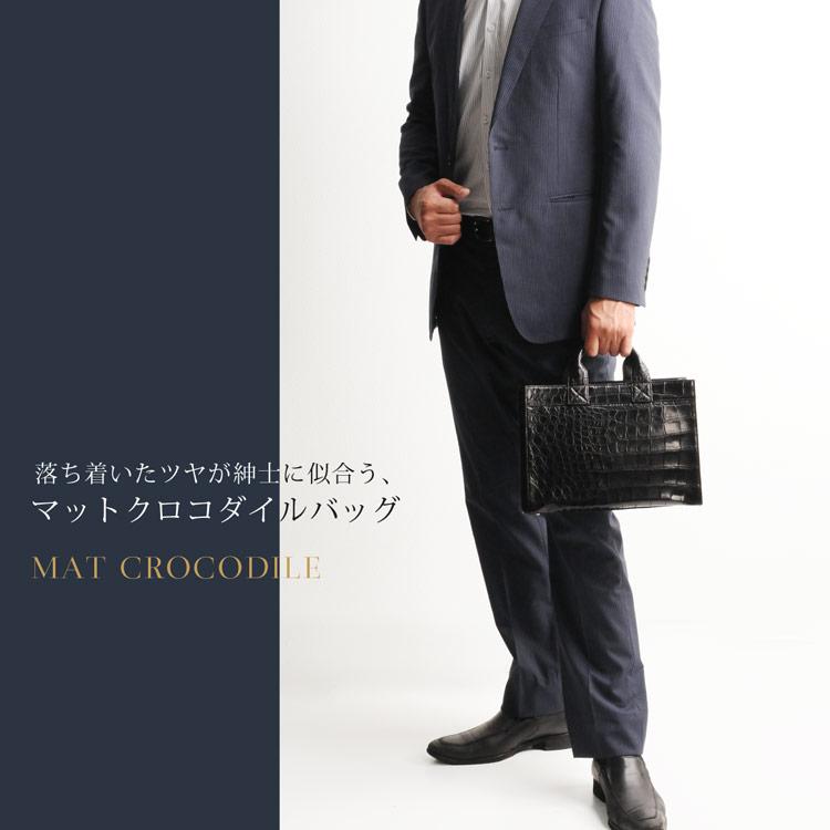 クロコダイル マット トートバッグ 日本製 / メンズ (No.06000835-mens-1)
