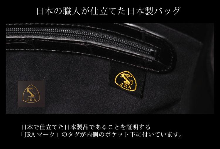 クロコダイル マット トートバッグ 日本製 / メンズ JRA (No.06000835-mens-1)