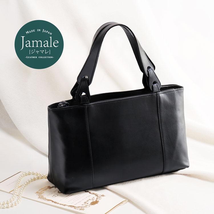 日本製本革ブラックフォーマルバッグ
