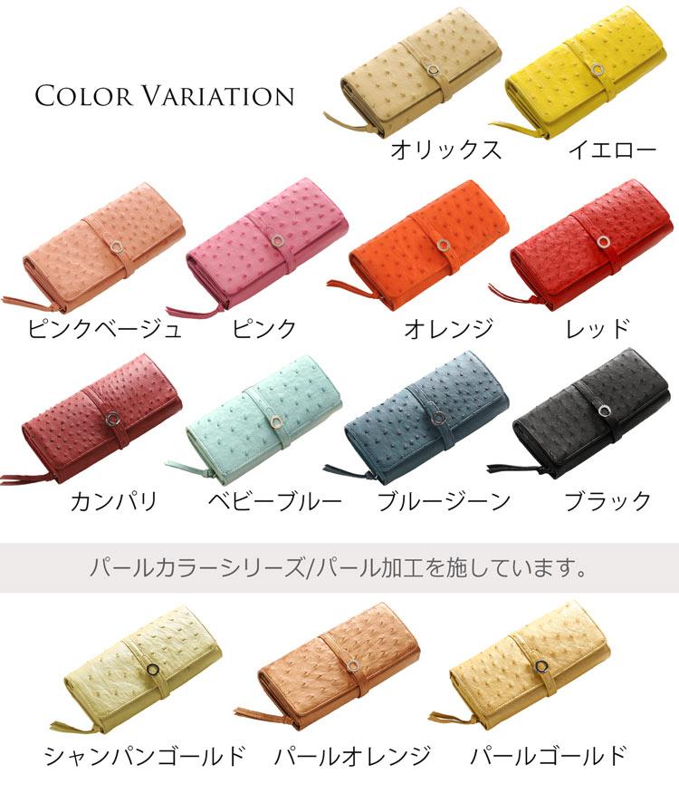 豊富なカラーバリエーションのオーストリッチ長財布